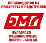 Българско машиностроене Добрич - БМД АД
