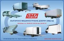 БМД-надстройки