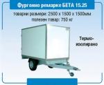 Фургонно ремарке БЕТА 15.25