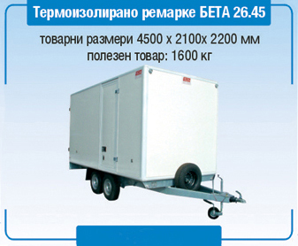 Термоизолирано ремарке БЕТА 26.45