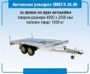 Автовозно ремарке ОМЕГА 26.40