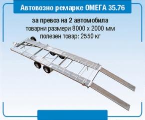 Автовозно ремарке ОМЕГА 35.76