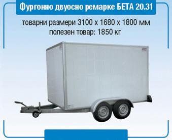Фургонно двуосно ремарке БЕТА 20.31