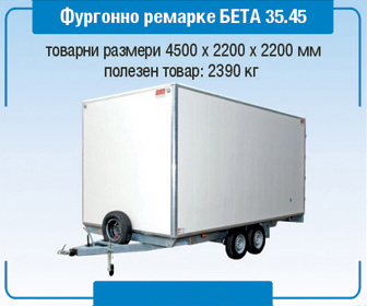 Фургонно ремарке БЕТА 35.45