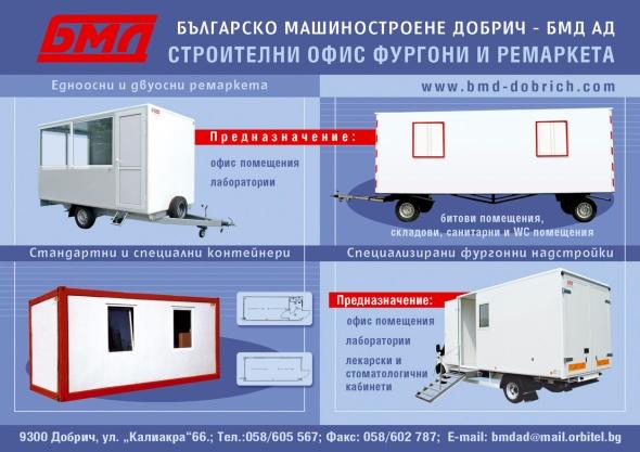 Производство на строителни фургони