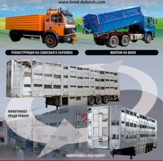 Дооборудване, реконструкция, ремонт на транспортни средства за селското стопанство