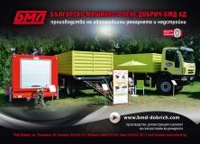 Производство на транспортни средства за селското стопанство
