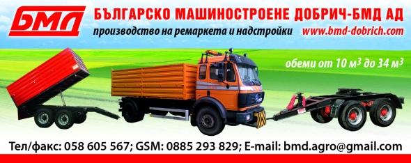 БМД - Производство на ремаркета и надстройки